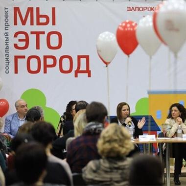 Конкурс соціальних ініціатив «Ми – це місто»