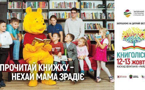 Дитячий фестиваль «Книголісся»
