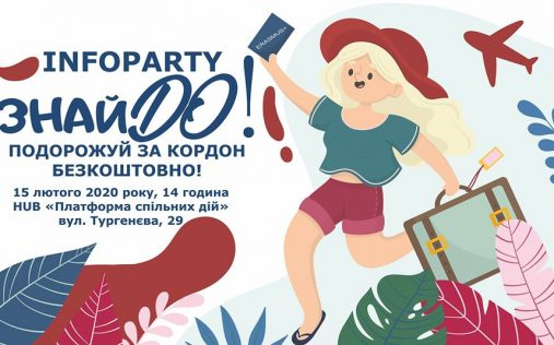 """Infoparty """"ЗнайDo!"""""""