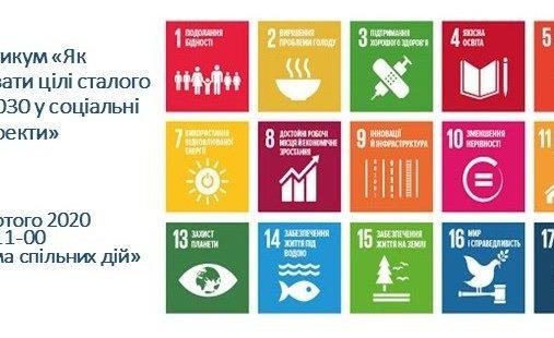 """Воркшоп-практикум """"Як імплементувати глобальні цілі 2030 у соціальні проекти"""""""