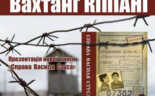 Презентація книги Вахтанга Кіпіані «Справа Василя Стуса»