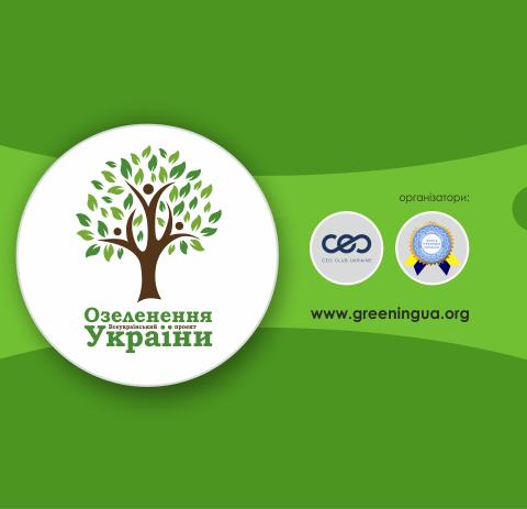 Всеукраїнську акцію «1 000 000 дерев за 24 години» перенесли на осінь