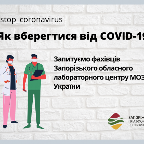 Як захиститися від COVID-19. Правила дезінфекції.