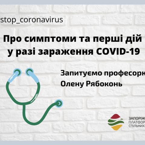 Про симптоми та перші дії у разі зараження на COVID-19