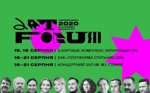 ArtForum – мистецька подія національного масштабу