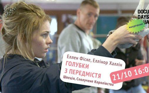 """Docudays UA: перегаляд кіно """"Голубки з передмістя"""""""