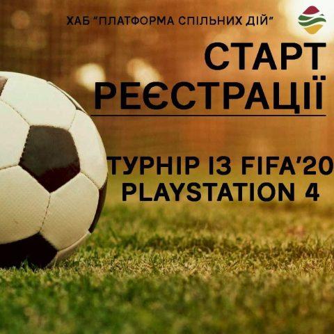 Старт реєстрації на Турнір з FIFA'20