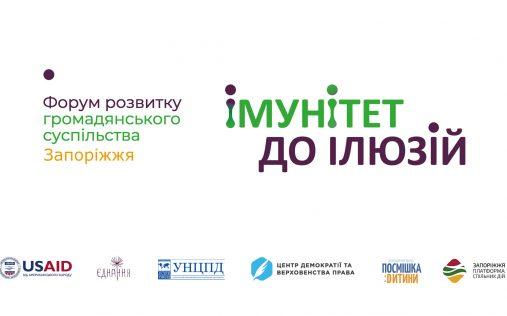 """IX Форум розвитку громадянського суспільства """"Імунітет до ілюзій"""""""