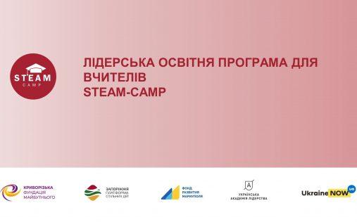 """Запрошуємо вчителів точних наук взяти участь в проєкті """"Лідерська навчальна програма для вчителів Steam – Camp"""""""""""