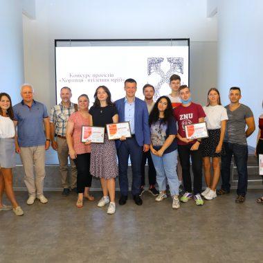 Конкурс ідей соціальних проектів «Хортиця – втілення мрій»