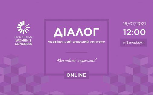 У Запоріжжі за ініціативи Українського Жіночого Конгресу обговорять економічну участь жінок з вразливих груп