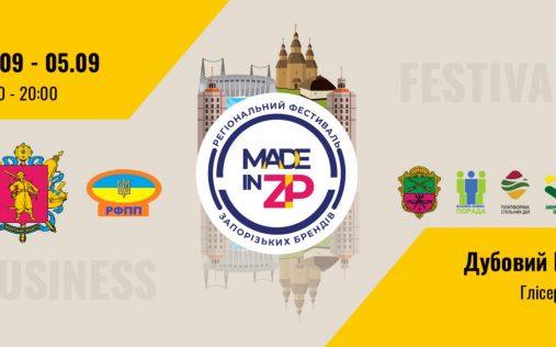 День підприємця. Фестиваль брендів Запорізького регіону